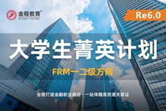 大学生菁英计划6.0—FRM一二级方向