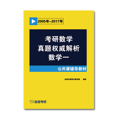 2005-2018年考研数学真题权威解析数学一