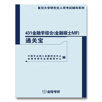 2019年考研最新复旦大学431金融学综合(金融硕士MF)通关宝