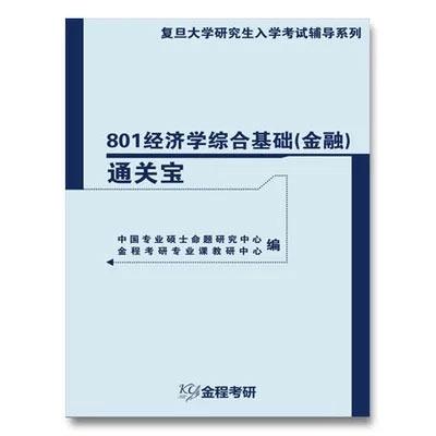 2019年考研最新复旦大学801经济学综合基础通关宝
