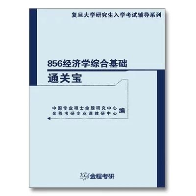 2019年考研最新复旦大学856经济学综合基础通关宝