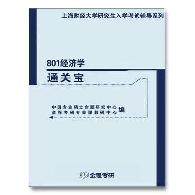 2019年考研最新上海财经大学801经济学通关宝