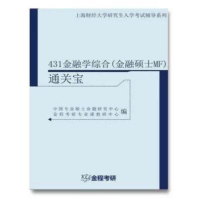 2019年最新上海财经大学431金融硕士通关宝