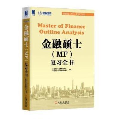 2018金融硕士(MF)复习全书(通关宝系列)(431专业通用)
