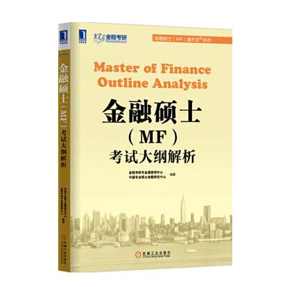 2019金融硕士(MF)考试大纲解析(431专业通用)