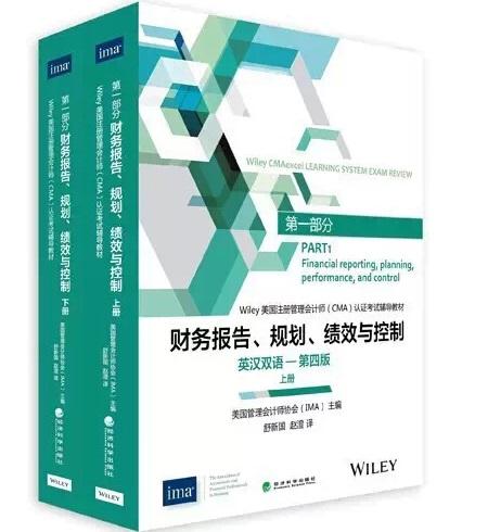 财务报告、规划、绩效与控制(英汉双语—第四版,上下册)-- 美国注册管理会计师(CMA)考试教材