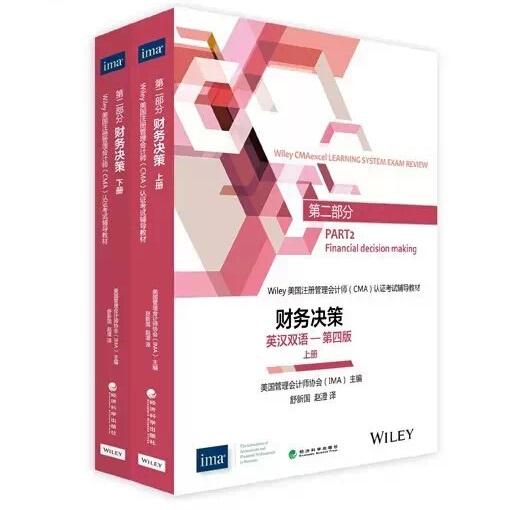 财务决策(英汉双语-第四版,上下册)-- 美国注册管理会计师(CMA)考试教材