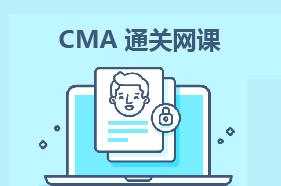 CMA通关网课
