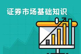 证券市场基础知识