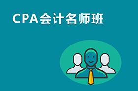 CPA会计名师班