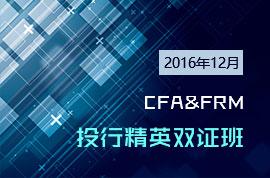 2016年12月CFA&FRM投行精英双证班
