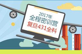2017年全程密训营-复旦431全科