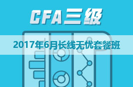 2017年6月CFA三级长线无忧套餐班