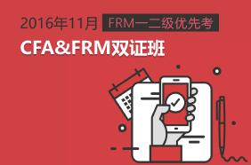 2016年11月CFA&FRM双证班(FRM一二级优先考)