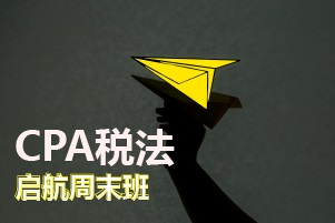 天天CPA专题直播税法