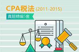 CPA税法2011-2015年真题精编(5套)