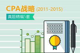 CPA战略真题精编5套(2011—2015)