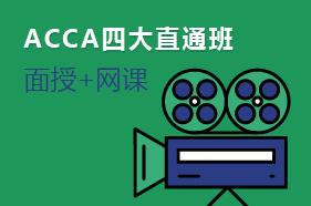 ACCA四大直通班:面授+网课