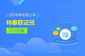 2018年6月CFA二+三级特惠取证班
