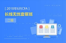 CFA二级