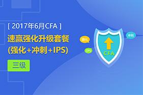 CFA三级