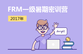 2017年FRM一级暑期密训营