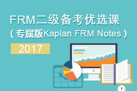 2017年FRM二级备考优选课程(含Notes)