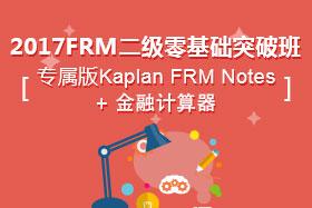 2017年FRM二级零基础突破班(含Notes+金融计算器)