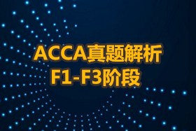 ACCA真题解析F1-F3阶段