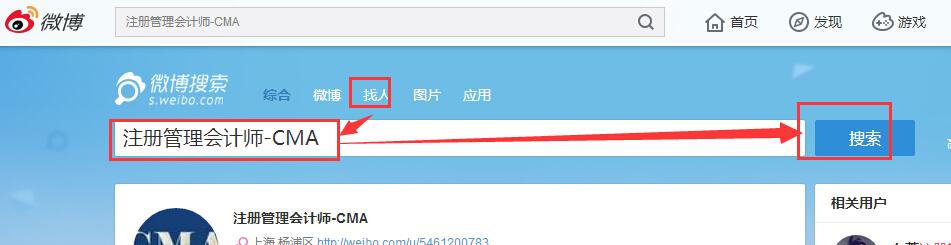 搜索注册管理会计师-CMA