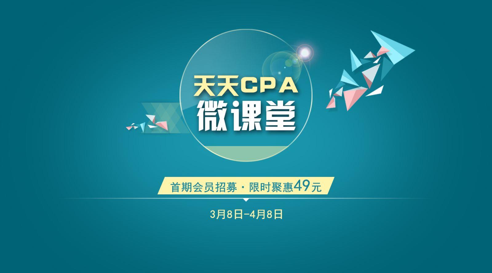 CPA微信直播