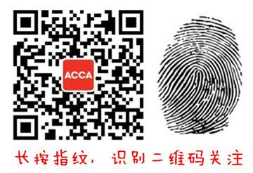 关注ACCA微信