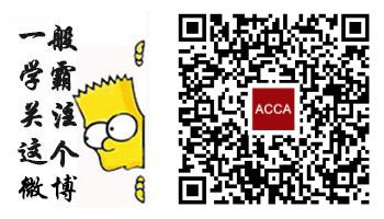ACCA官方微博