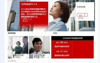 金程网校ACCA课程