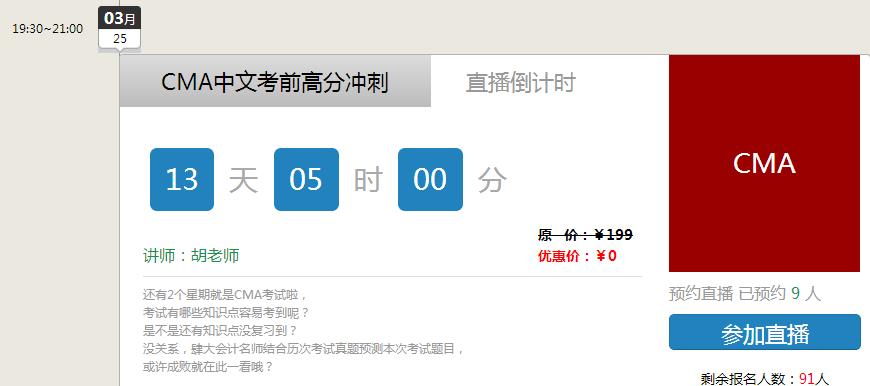 CMA中文考前冲刺和考试提醒