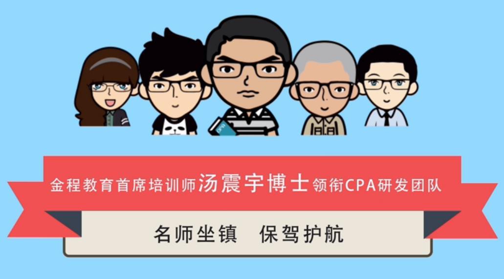 CPA名师团队