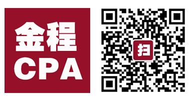 金程CPA微信二维码