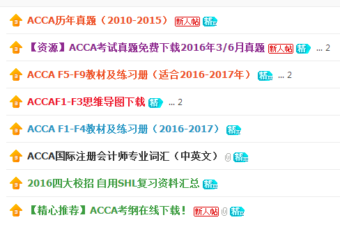 ACCA备考资料