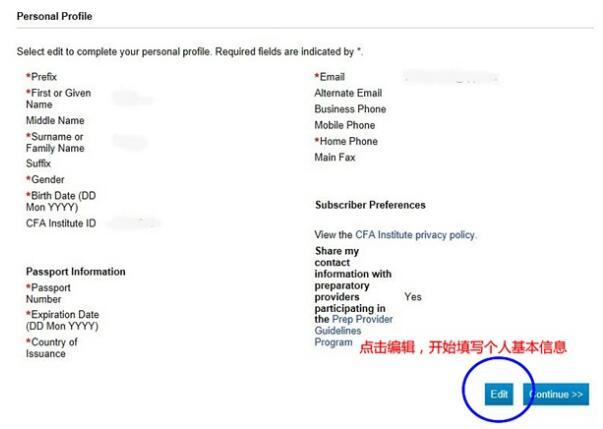 cfa官网报名流程编辑个人信息