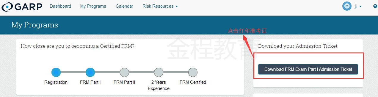 FRM考试准考证