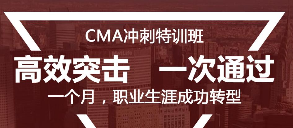 2015年11月CMA中文冲刺特训课程