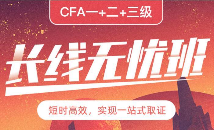 CFA长线无忧班
