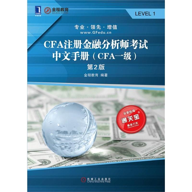 金融分析师CFA中文考试手册