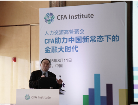 CFA中国协会