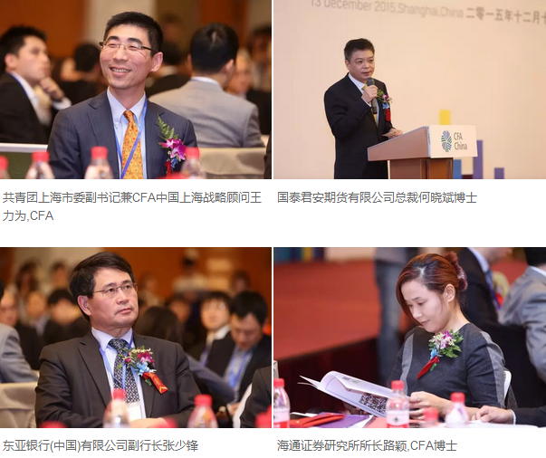 2015CFA授证仪式精彩瞬间,2015年度CFA中国上海特许金融分析师专业资格认证仪式
