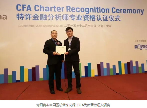 2015年CFA持证人,CFA证书