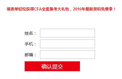 2016年CFA资料下载,CFA考试资料下载,CFA资料索取