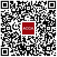 ACCA特许公认会计师