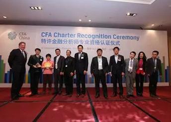 2015年度特许金融分析师专业资格认证仪式,CFA特许金融分析师专业资格认证