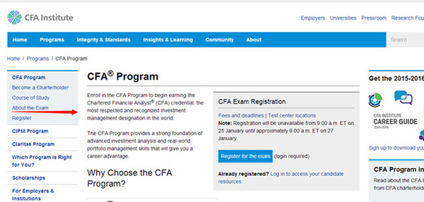 2016年CFA成绩查询方法